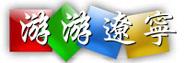 游游辽宁网