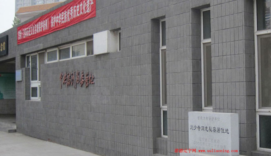 中共满洲省委旧址