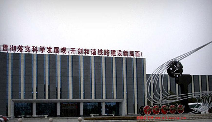沈阳铁路陈列馆