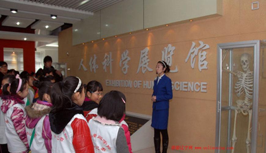 人体科学展览馆