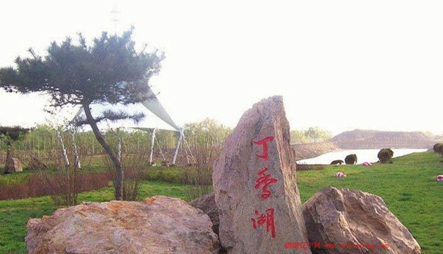丁香湖公园