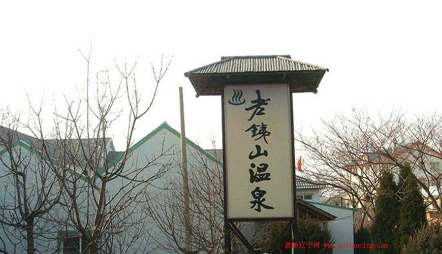 旅顺老铁山温泉宾馆