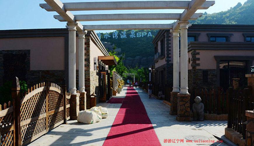 清水湾温泉度假会馆