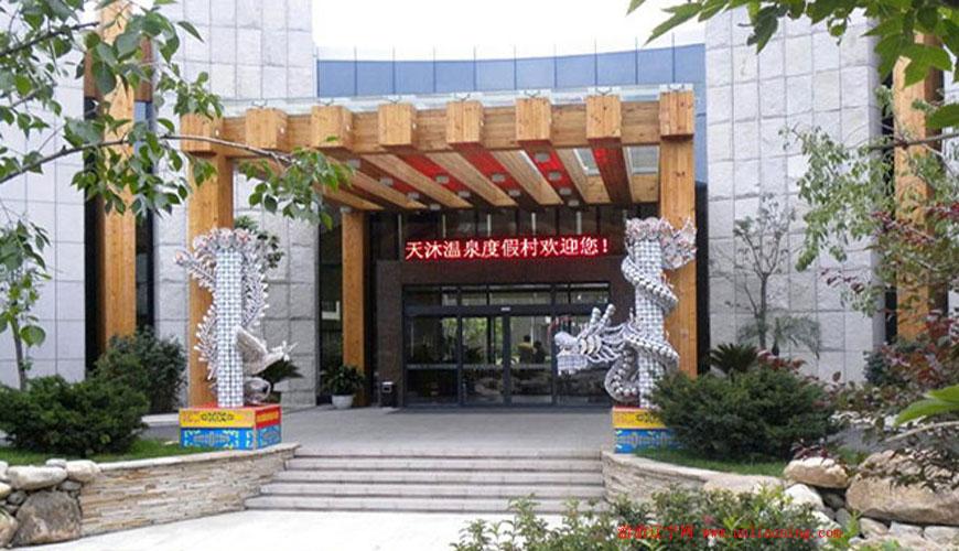 天沐・营口熊岳温泉度假村