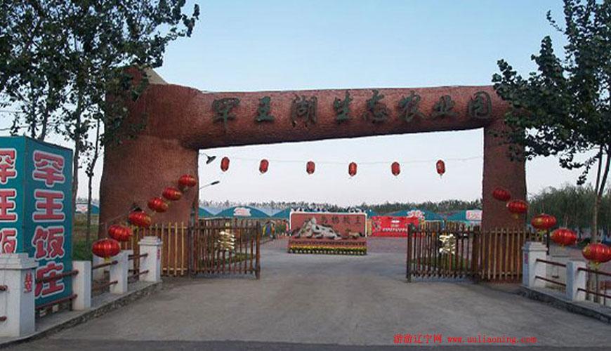 罕王湖农业生态园
