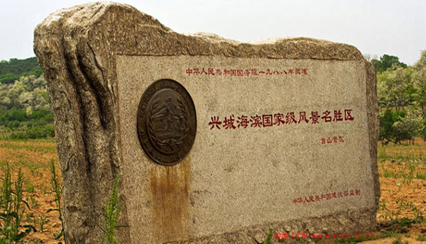 兴城首山国家森林公园