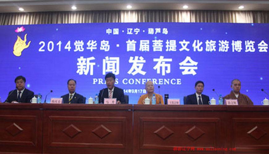 觉华岛菩提文化旅游博览会将于9月底举办