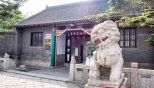 彭公馆(辽阳民俗博物