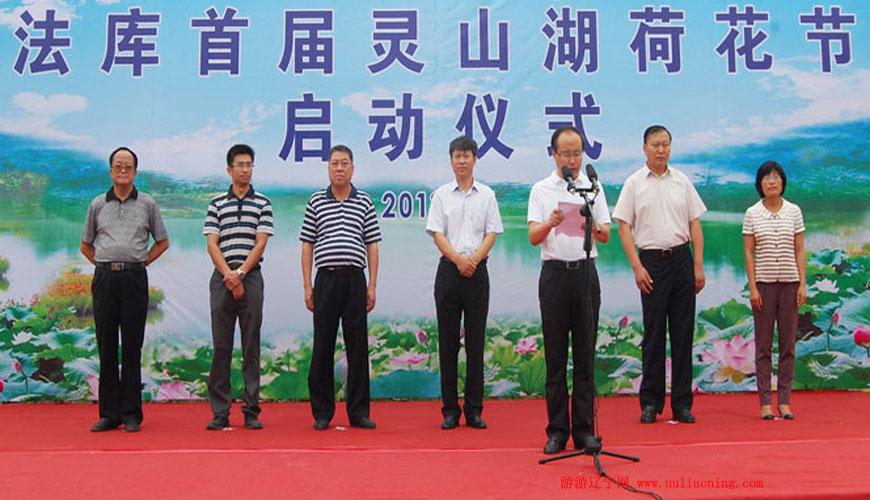法库将建灵山湖生态旅游区