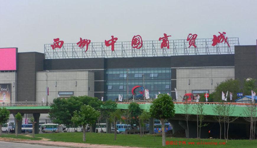 鞍山三大旅游购物市场闻名全国