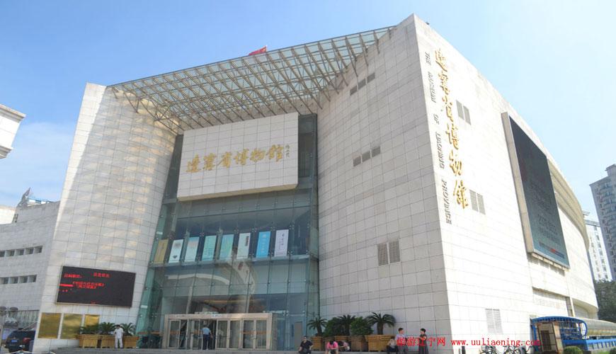 辽宁省博物馆闭馆搬迁